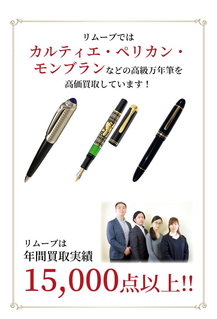リムーブではカルティエ・ペリカン・モンブランなどの高級万年筆を高価買取しています!