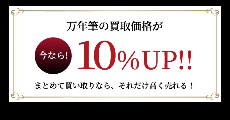 万年筆の買取価格が今なら!10%UP!!
