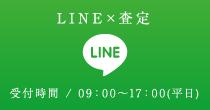LINE×査定