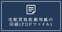 宅配買取依頼用紙の印刷(PDFファイル)