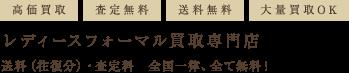 ブランドスーツ買取専門店 送料(往復分)・査定料 全国一律、全て無料!