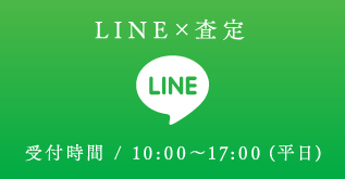 LINE×査定 受付時間/10:00~17:00(平日)