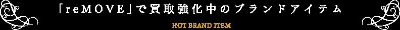 「reMOVE」で買取強化中のブランドアイテム